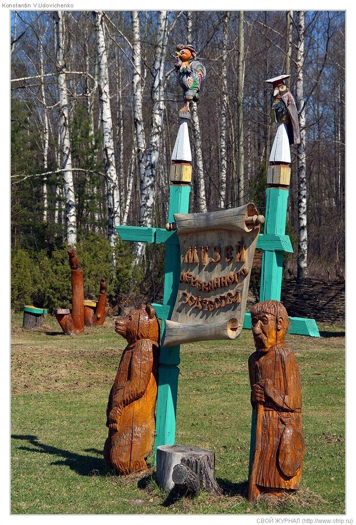 8029s_2.jpg - Музей деревянного зодчества в селе Лункино (01.05.2009)