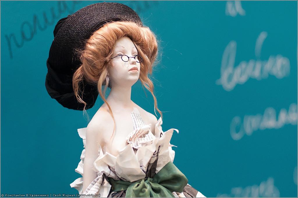 4968s_2.jpg - 3-я Международная выставка Искусство куклы (28.10.2012)