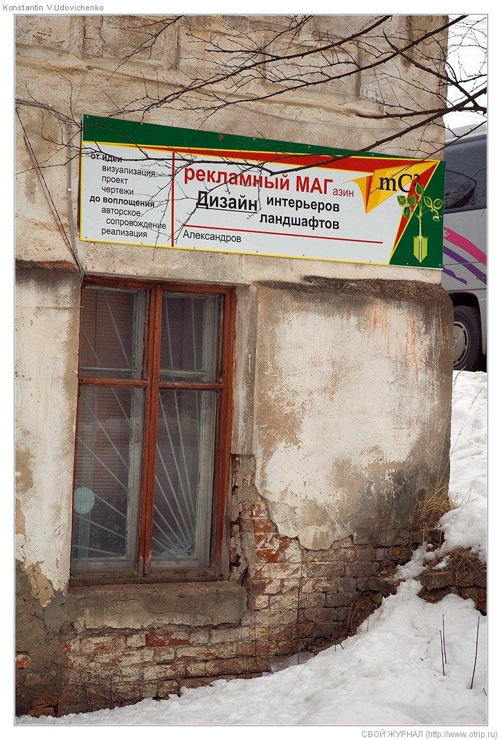 7809s_2.jpg - Александров, ч.1 (15.03.2009)