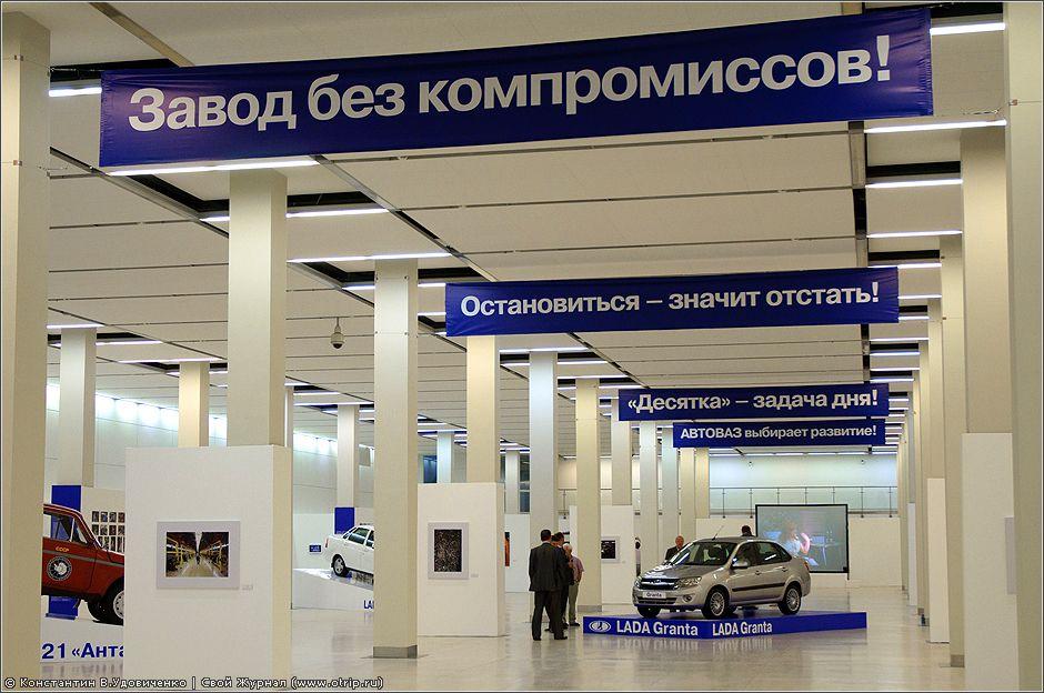 1255s_2.jpg - Автоваз, Люди и машины (23.07.2011)