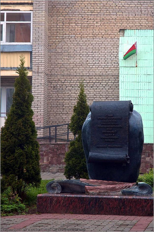 3782s_2.jpg - Беларусь 2010 (01-03.05.2010)