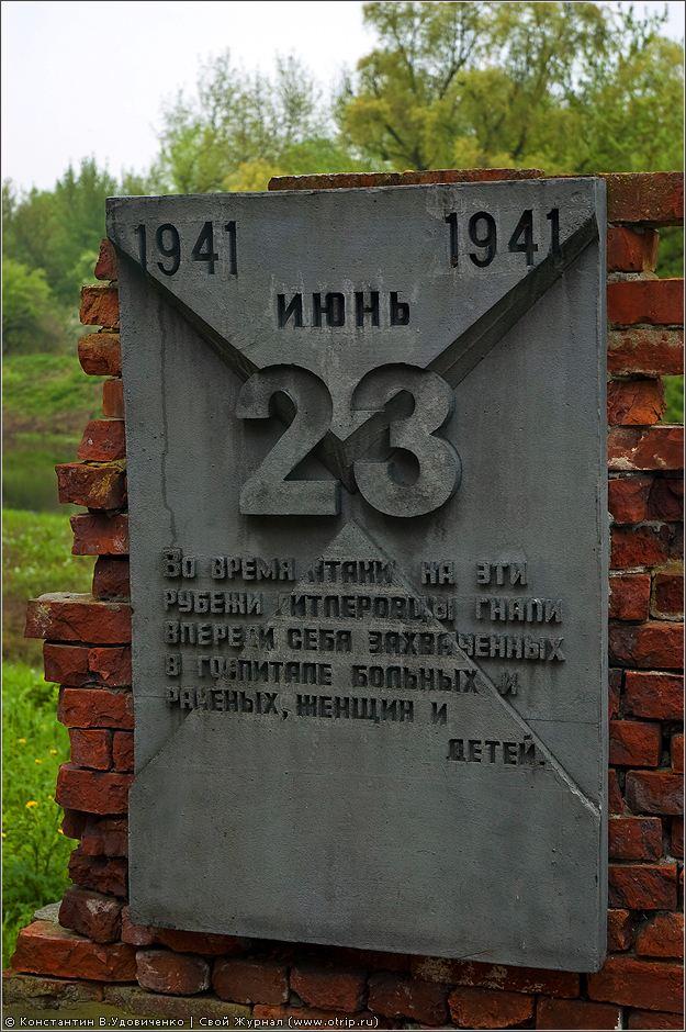 4057s_2.jpg - Беларусь 2010 (01-03.05.2010)