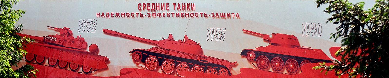 9836s_2.jpg - Бронетанковый музей, Кубинка (02.06.2012)