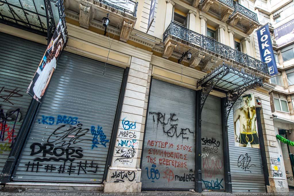 20141207_143_9474s.jpg - Греция. Афины. (07.12.2014)