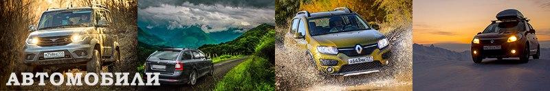 автомобили и тест-драйвы