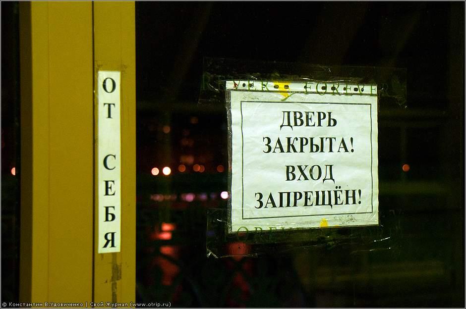 5188s_2.jpg - Москва, вечерняя прогулка (17.03.2011)