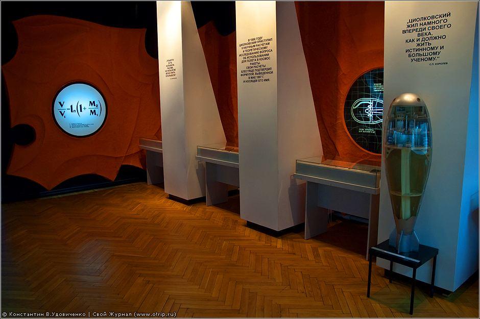 8165s_2.jpg - Музей К.Э.Циолковского, с.Ижевское (10.04.2010)