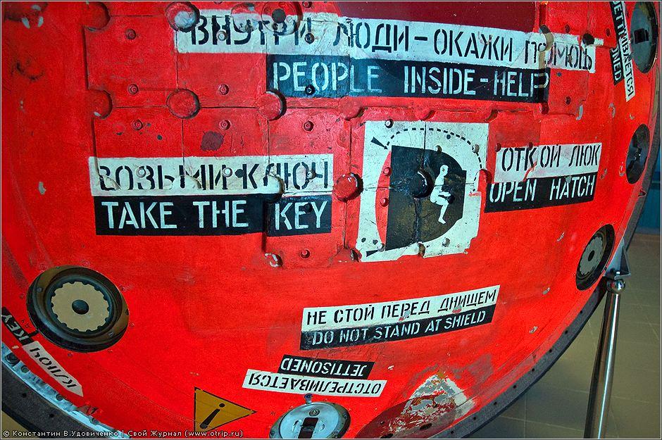 8281s_2.jpg - Музей К.Э.Циолковского, с.Ижевское (10.04.2010)