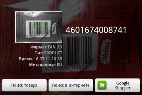 p_barcodescanner-2