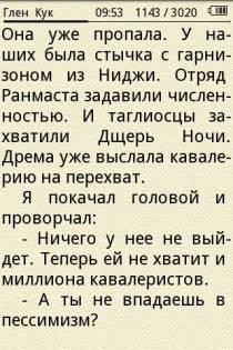 p_cool-reader-1