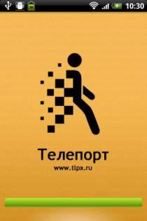 p_teleport-1