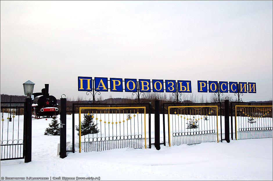 7258s_2.jpg - Нижний Новгород, музей паровозов (20.02.2010)