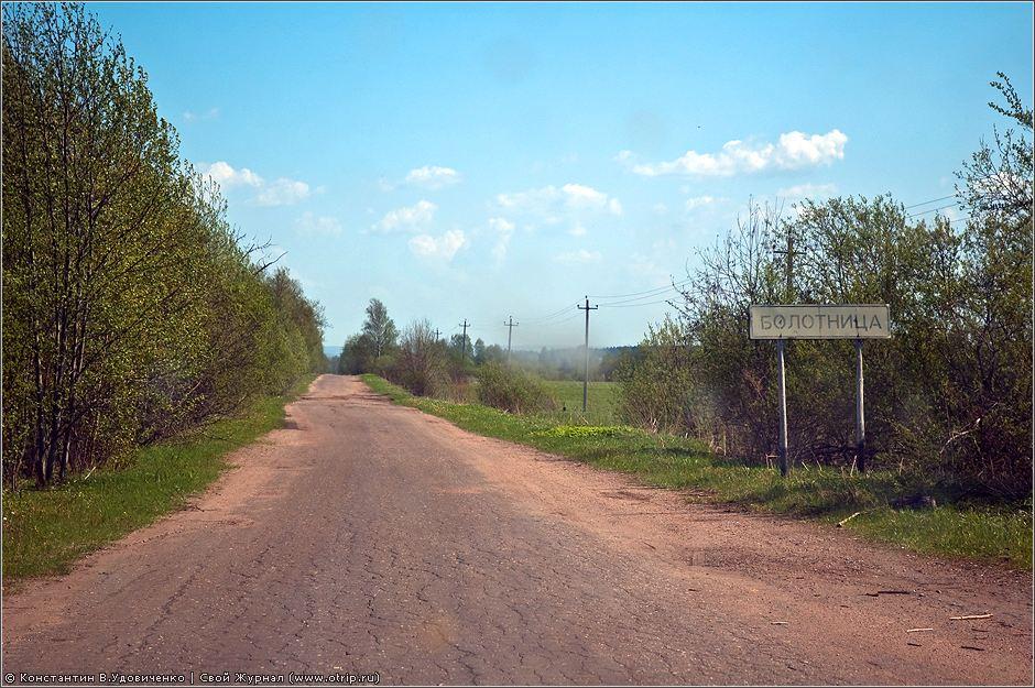 0630s_2.jpg - Новгородская область (10-15.05.2010)