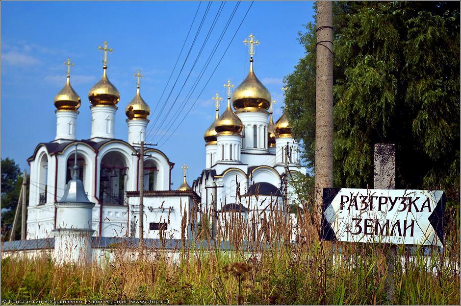3089s_2.jpg - Переславль-Залесский - Калязин (13.08.2009)