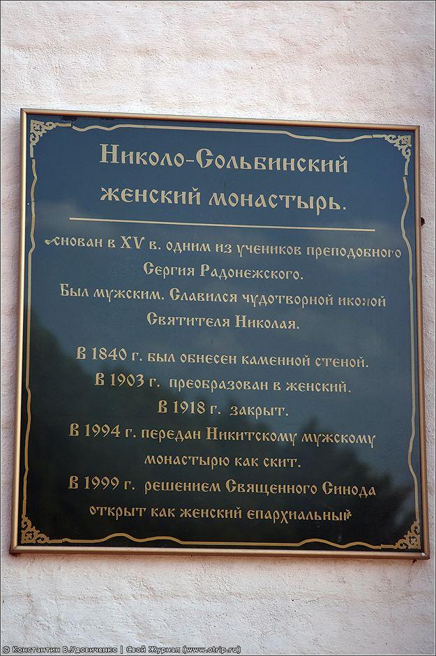 3421s_2.jpg - Переславль-Залесский - Калязин (13.08.2009)