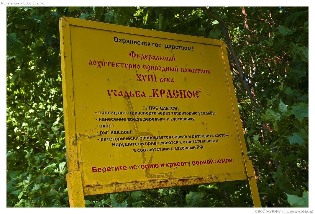 2014s_2.jpg - По Рязанской области (25-29.07.2009)