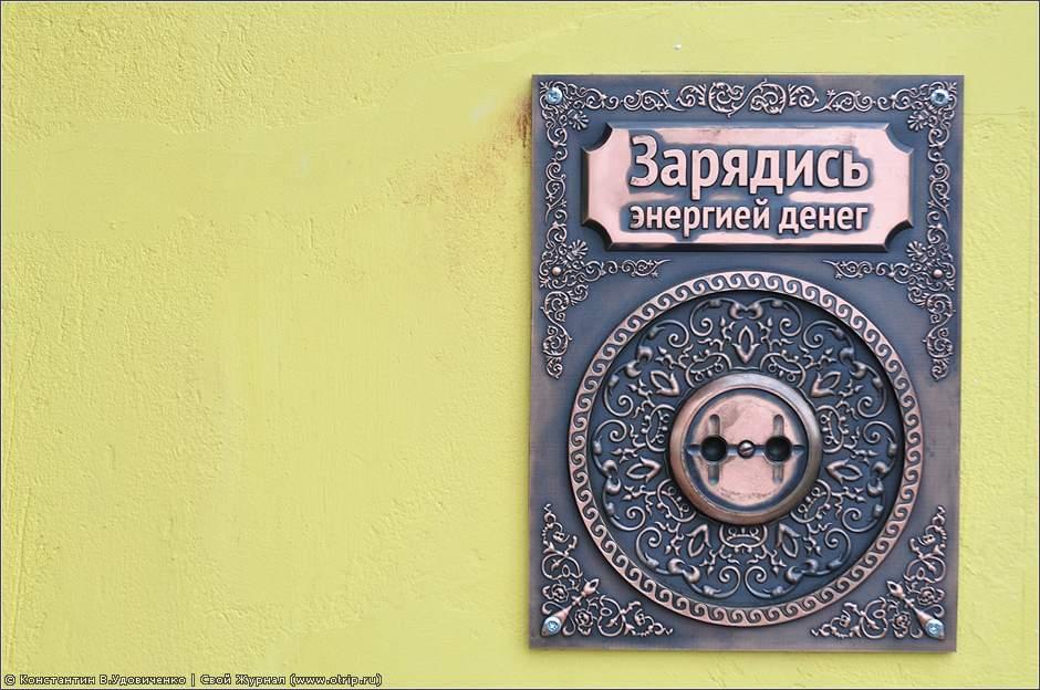 3546s_2.jpg - Прогулка по Калуге (26.02.2012)