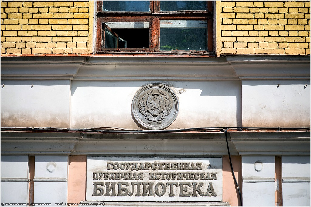 9062s_2.jpg - Прогулка по Москве (Китай-Город)  (01.06.2013)