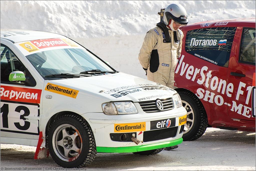 "0150s_2.jpg - Гонка звезд ""За Рулем"" (Renault) (23.02.2013)"