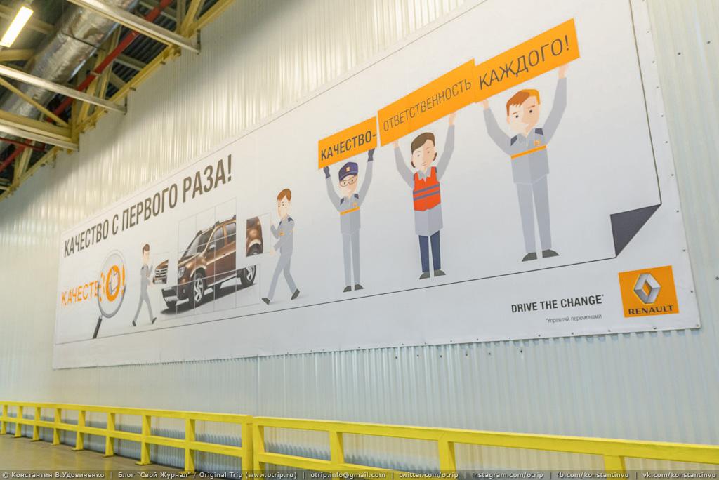 20150304_148-5537s.jpg - Завод Renault Россия