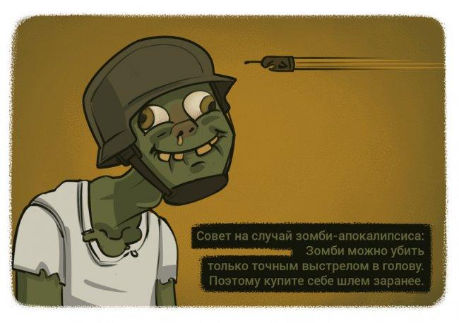 9896 - zombi-zombi-apokalipsis-sovet-komiksy-1167289