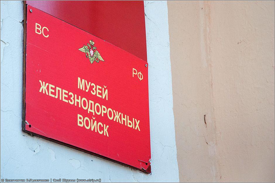 3978s_2.jpg - Учебный центр ЖД войск РФ (16.08.2011)
