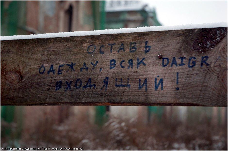 7090s_2.jpg - Усадьба Никольское-Прозоровское (03.12.2011)