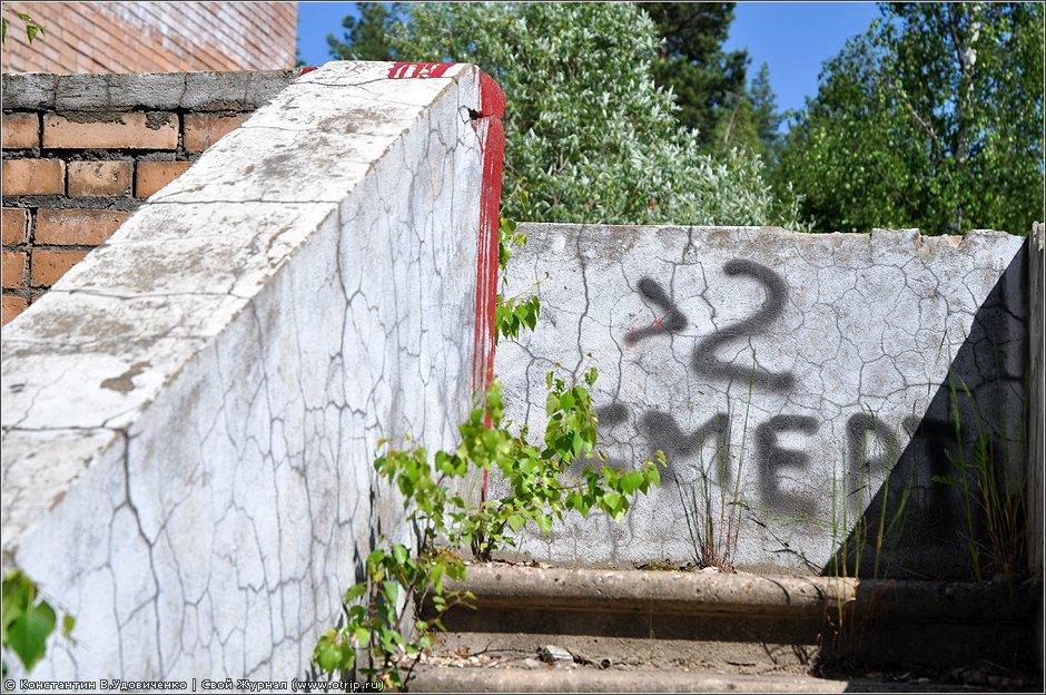"9268s_2.jpg - Заброшенный пансионат ""Меркурий"" (05.06.2011)"