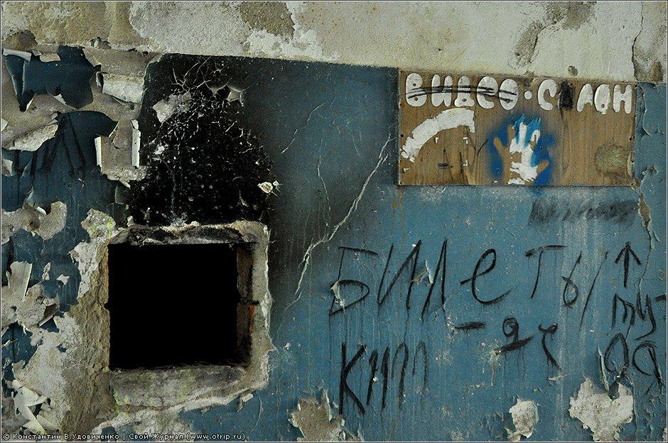 "9340s_2.jpg - Заброшенный пансионат ""Меркурий"" (05.06.2011)"