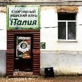 Кострома - город контрастов. :) #3dayret