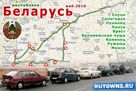 RuTowns_Belorus_trip