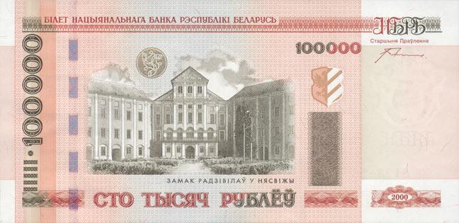 100000_rubles_Belarus_2000_obverse
