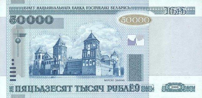 50000-rubles-Belarus-2000-f