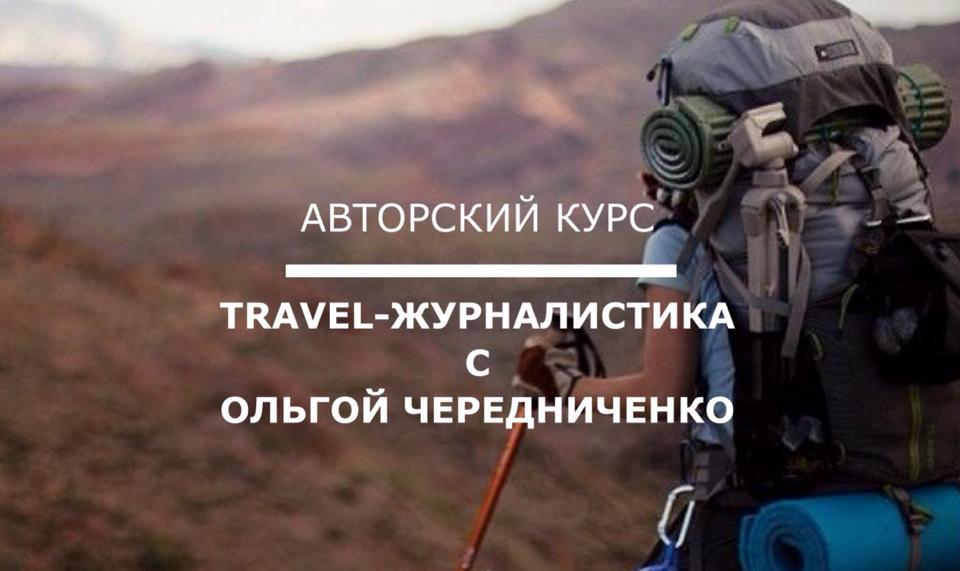 Ольга Чередниченко — тревел-журналист