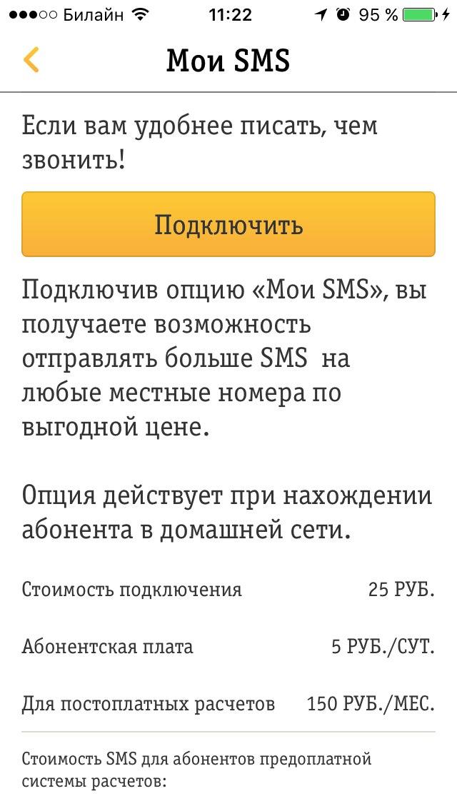 iphone_mybeeline_scr2