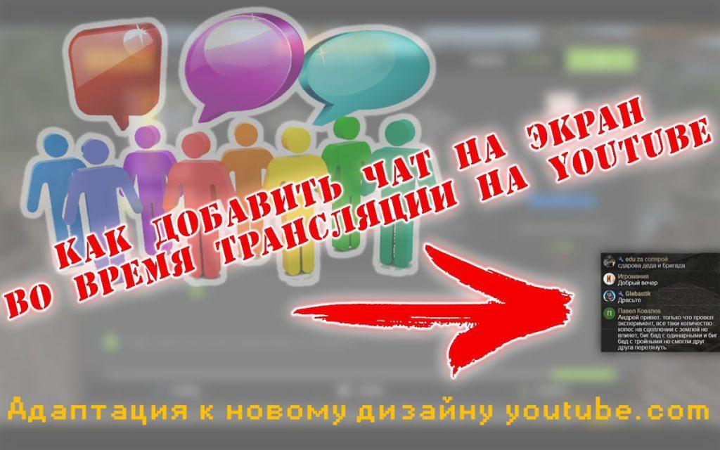 Как добавить чат на экран во время трансляции на youtube