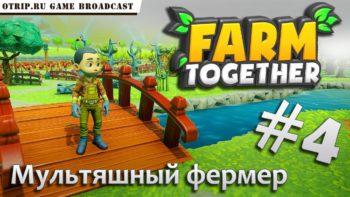 Farm Together ● мультяшный фермер #4 ● стрим