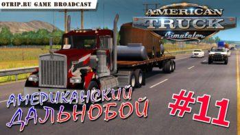 American Truck Simulator ● #11 ● стрим