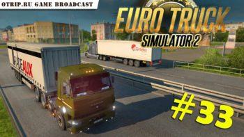 Euro Truck Simulator 2 ● #33 ● стрим