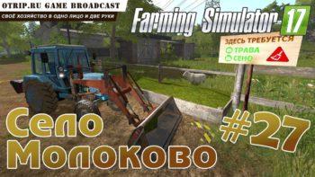 Farming Simulator 17 ● Карта «Село Молоково» #27 ● стрим / соло