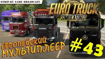Euro Truck Simulator 2 ● Мультиплеер #43 ● стрим