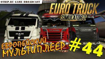 Euro Truck Simulator 2 ● Мультиплеер #44 ● стрим