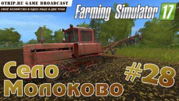 Farming Simulator 17 ● Карта «Село Молоково» #28 ● стрим / соло