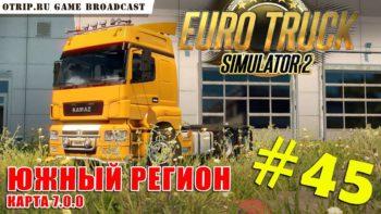 Euro Truck Simulator 2 ● Южный Регион 7.0.0 (РЕЛИЗ!) #45 ● стрим