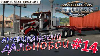 American Truck Simulator ● #14 ● стрим