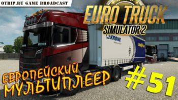 Euro Truck Simulator 2 ● Мультиплеер #51 ● стрим