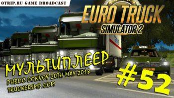Euro Truck Simulator 2 ● Мультиплеер #52 ● Public Convoy TruckersMP