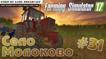 Farming Simulator 17 ● Карта «Село Молоково» #31 ● стрим / соло