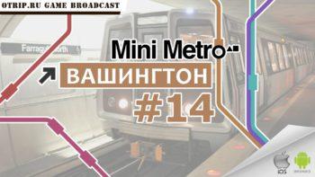 Mini Metro ● Вашингтон 🎬 #14