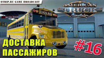 American Truck Simulator ● По Америке с пассажирами #16 🔴 стрим